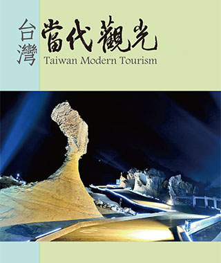 台灣當代觀光期刊