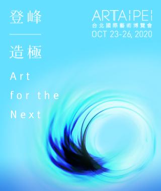 ART TAIPEI台北國際藝術博覽會