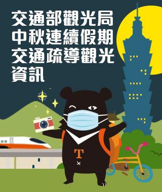 110年交通部觀光局中秋連續假期交通疏導觀光資訊