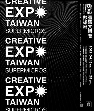 2021臺灣文化創意設計博覽會