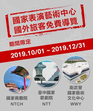 國家表演藝術中心-國外旅客免費導覽