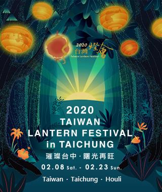 2020 Taiwan Lantern Festival in Taichung