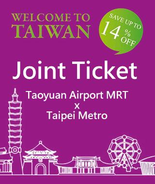 Joint Ticket Taoyuan Airport MRT Taipei Metro