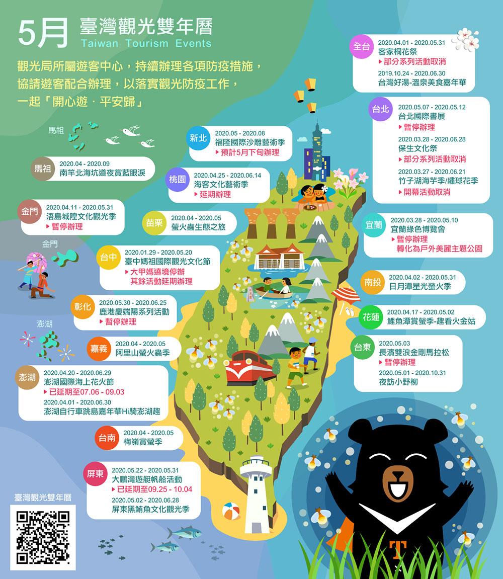 5月精彩活動盡在臺灣觀光雙年曆