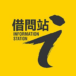 Estación Informativa