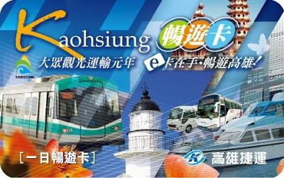 Metro de Kaohsiung para un solo día