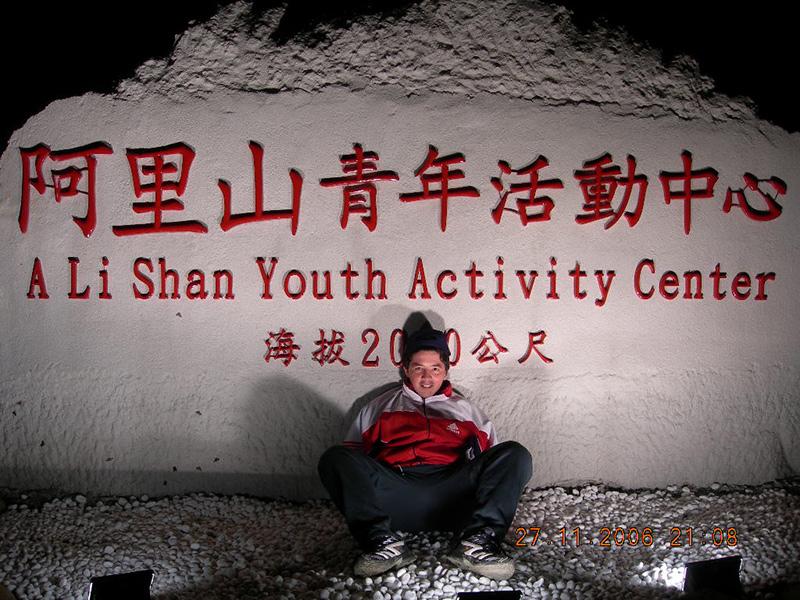 Centro de actividades juveniles de Alishan