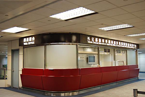 Oficina del Departamento de Asuntos Diplomáticos del Ministerio de Relaciones Exteriores del Aeropuerto Internacional de Taoyuan