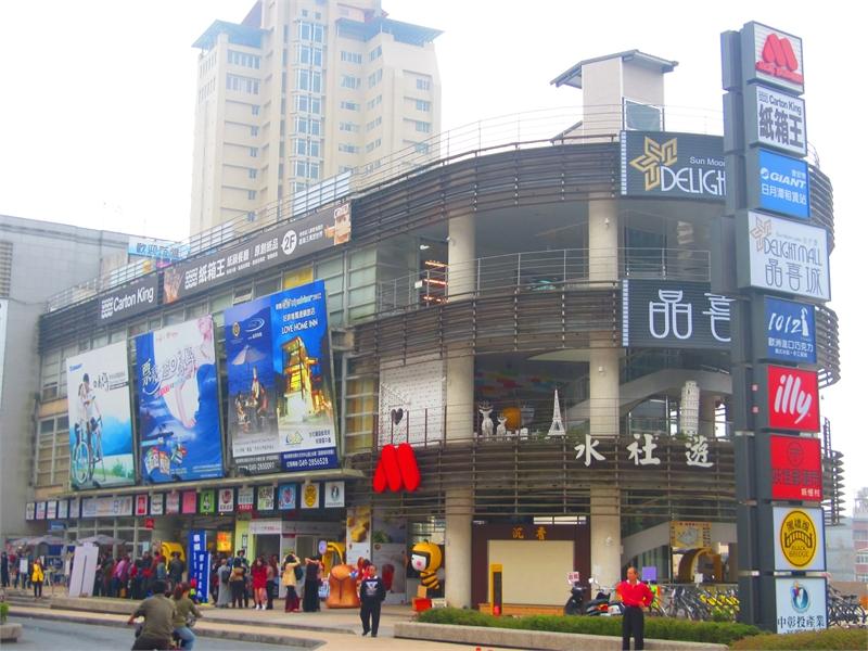 晶喜城水社遊客中心遊覽購物