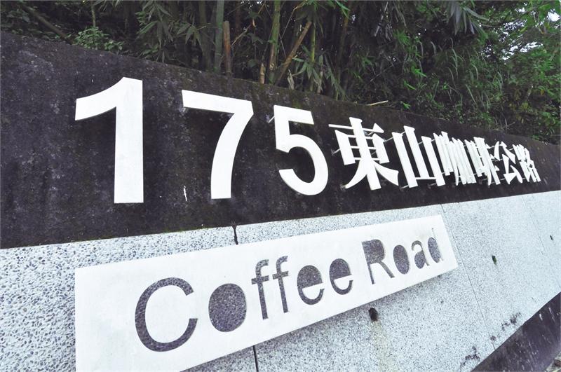 東山咖啡公路