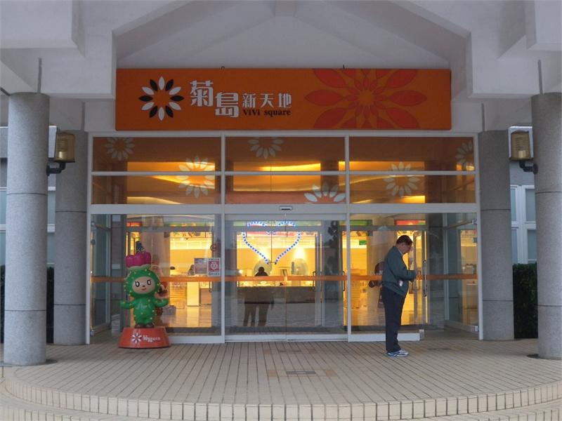 澎坊免稅商店