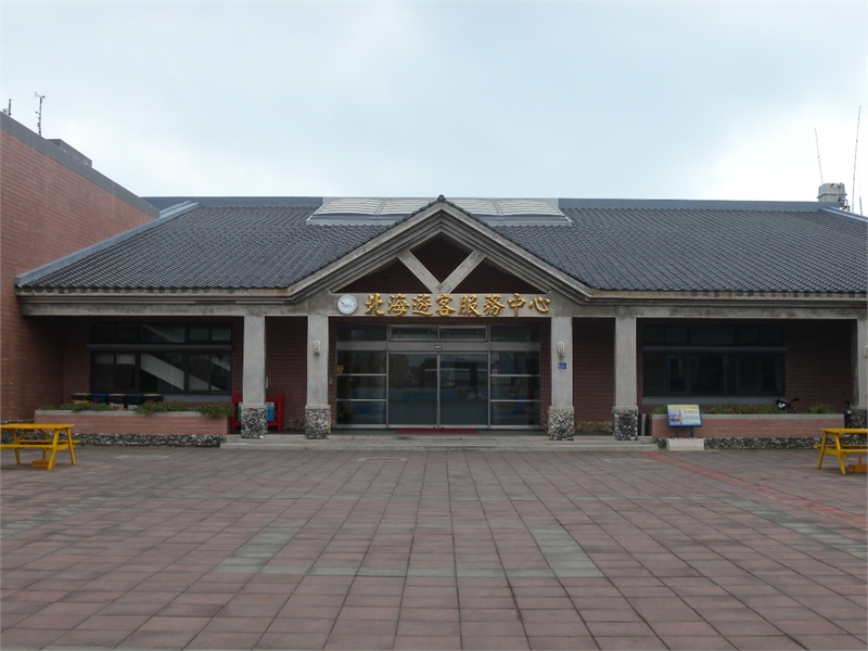 北海遊客中心