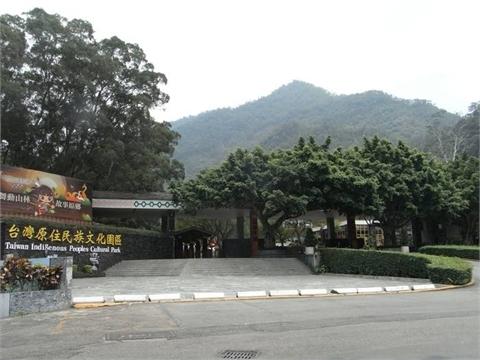 臺灣原住民族文化園區