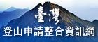 臺灣登山申請整合資訊網