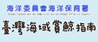 海洋委員會海洋保育署-臺灣海域賞鯨指南