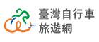 臺灣自行車旅遊網