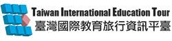 臺灣國際教育旅行資訊平臺