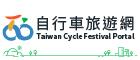 自行車旅遊網