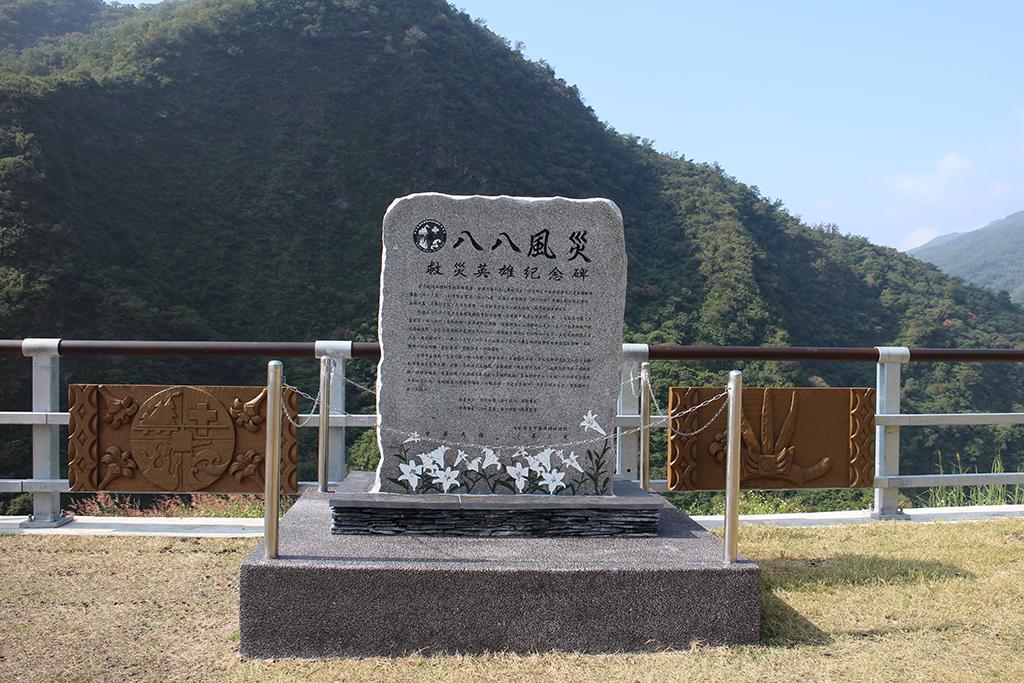 谷川大橋88英雄紀念碑