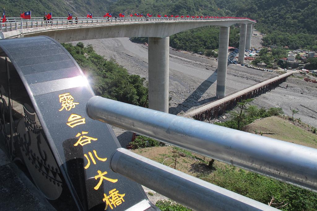 全國最高橋樑谷川大橋通車了,霧台鄉正要起飛!
