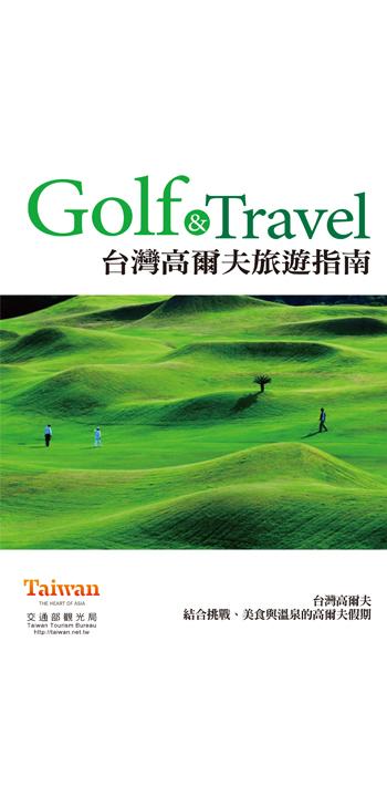 臺灣高爾夫旅遊指南
