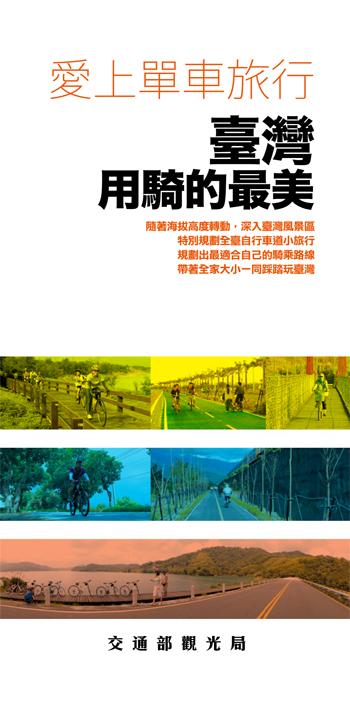 愛上單車旅行 臺灣用騎的最美
