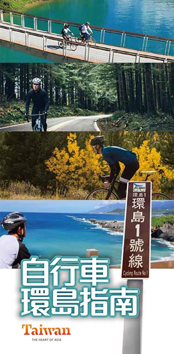 自行車環島指南