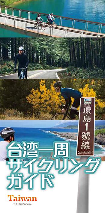 台湾一周サイクリングガイド