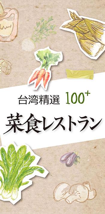 台湾精選100+ 菜食レストラン