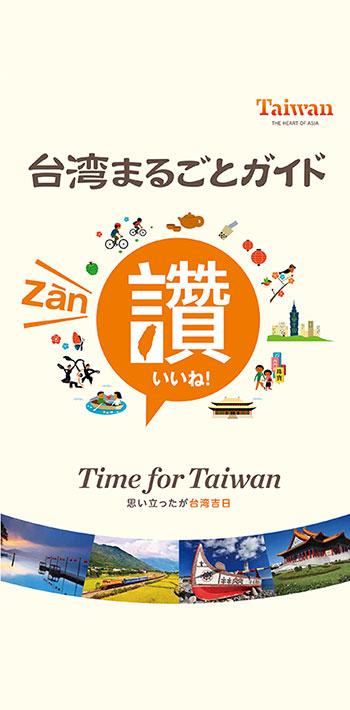 台湾まるごとガイド第31版