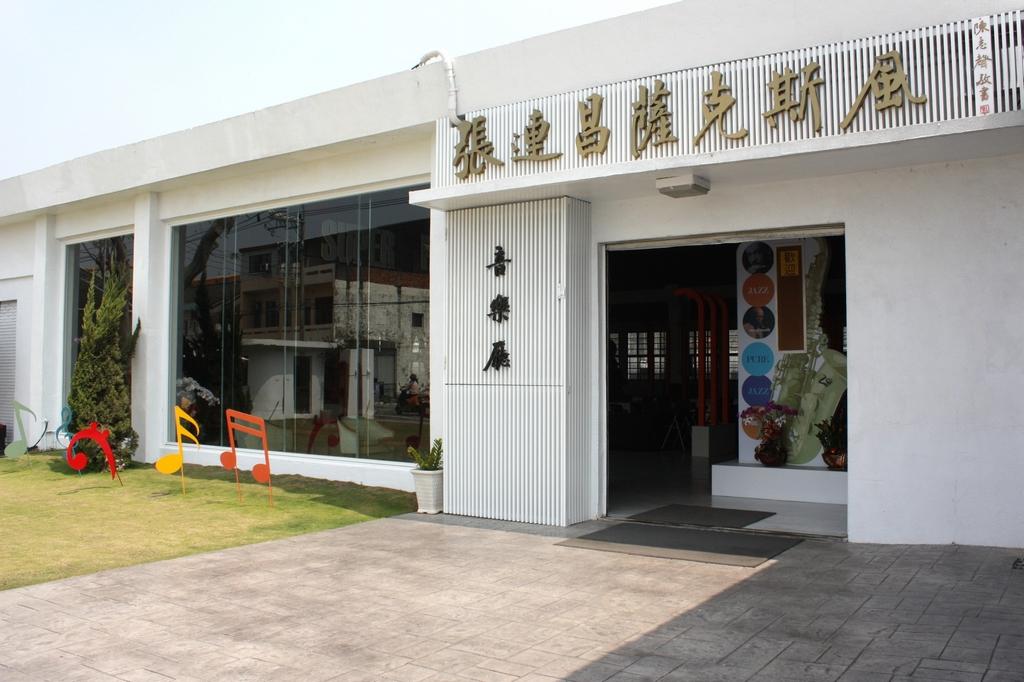 張連昌薩克斯風博物館觀光工廠
