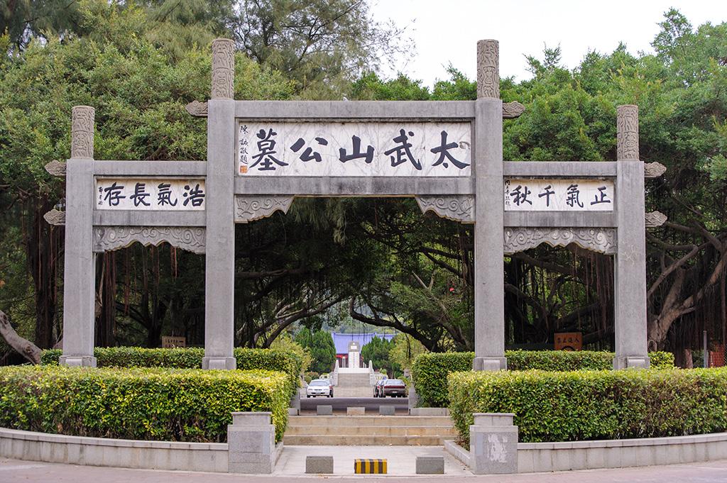 Taiwu Mountain Cemetery