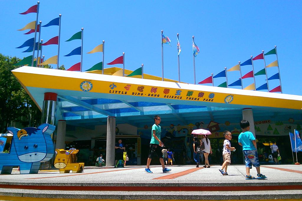小叮噹科學遊樂區-入口處