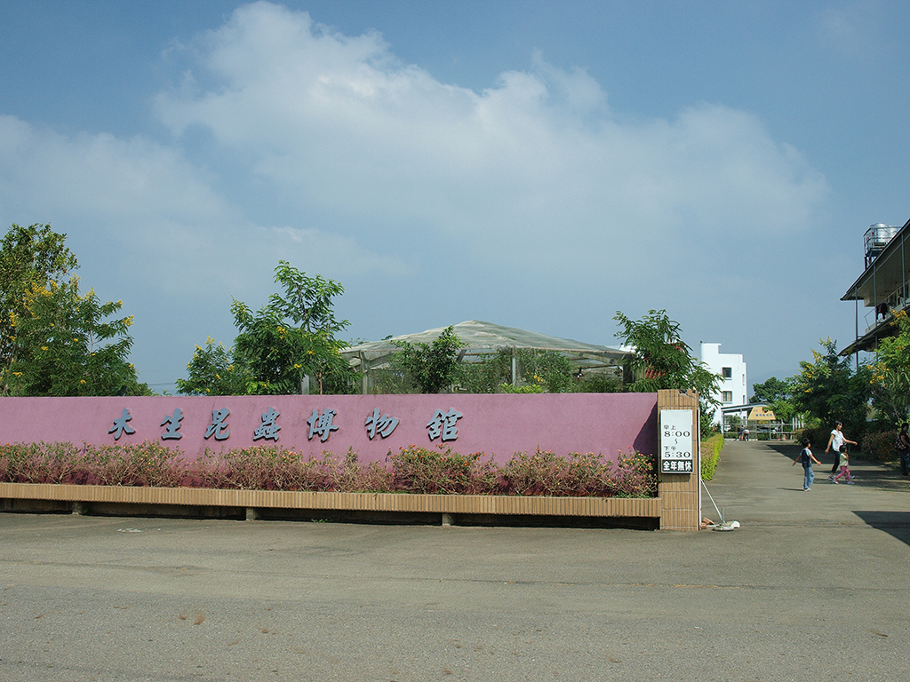 木生昆蟲博物館大門