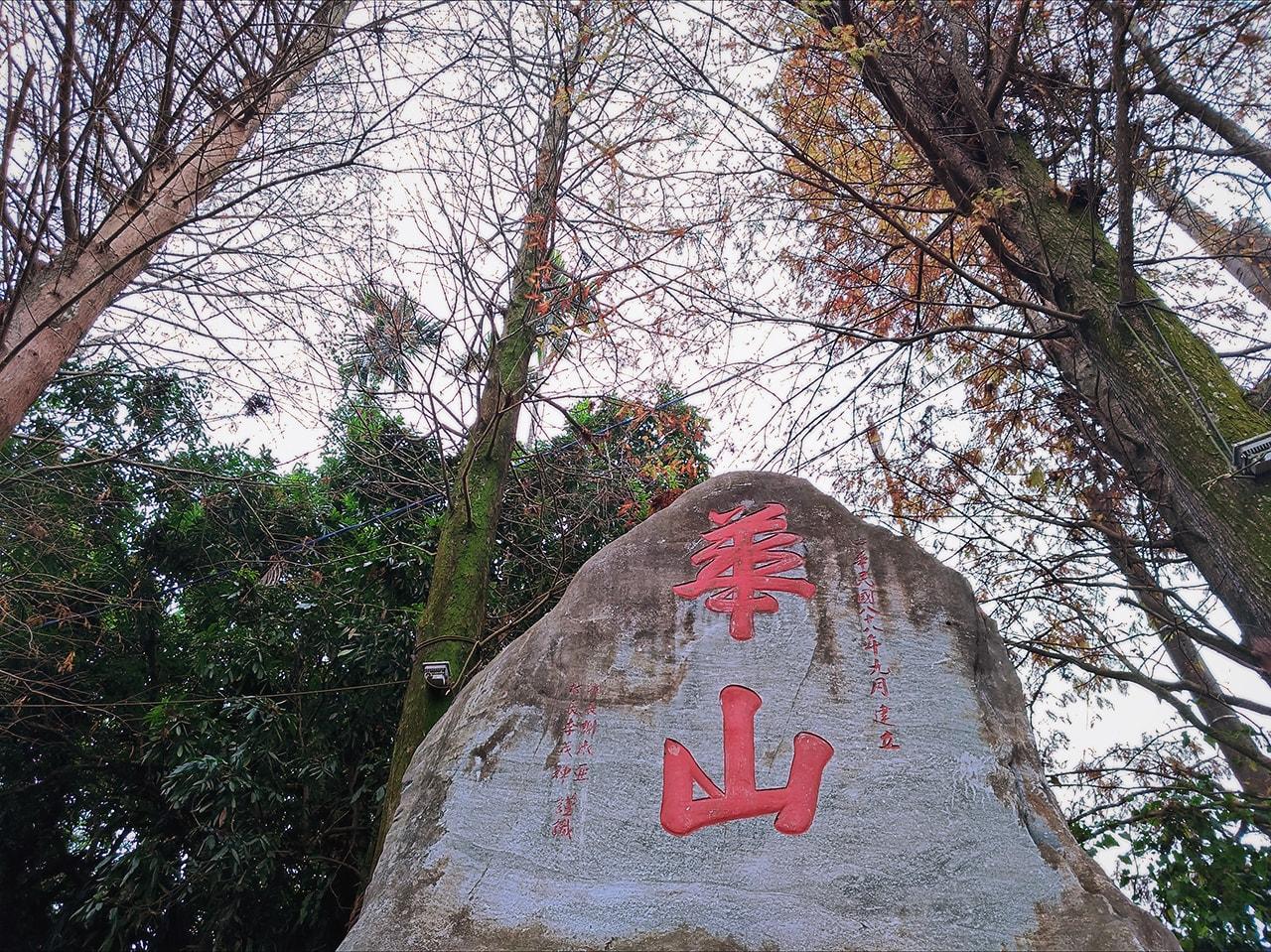 華山休閒農業區