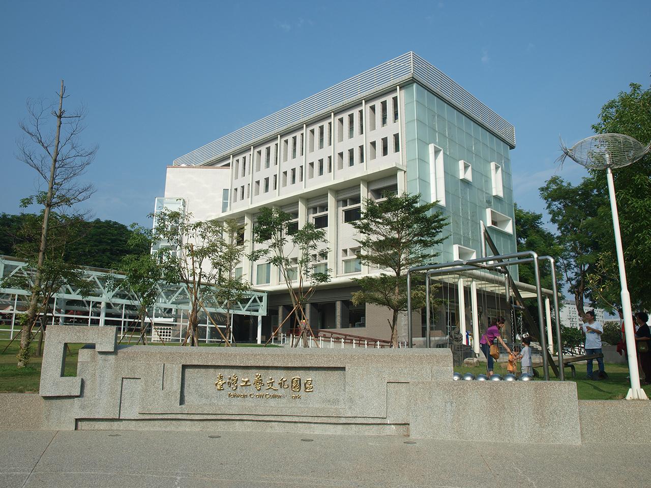 國立臺灣工藝研究發展中心