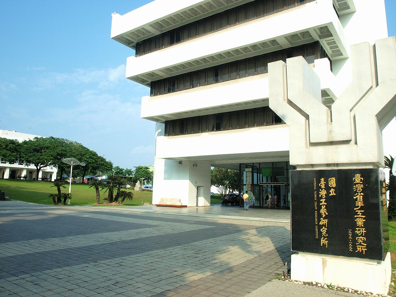 國立臺灣工藝研究所