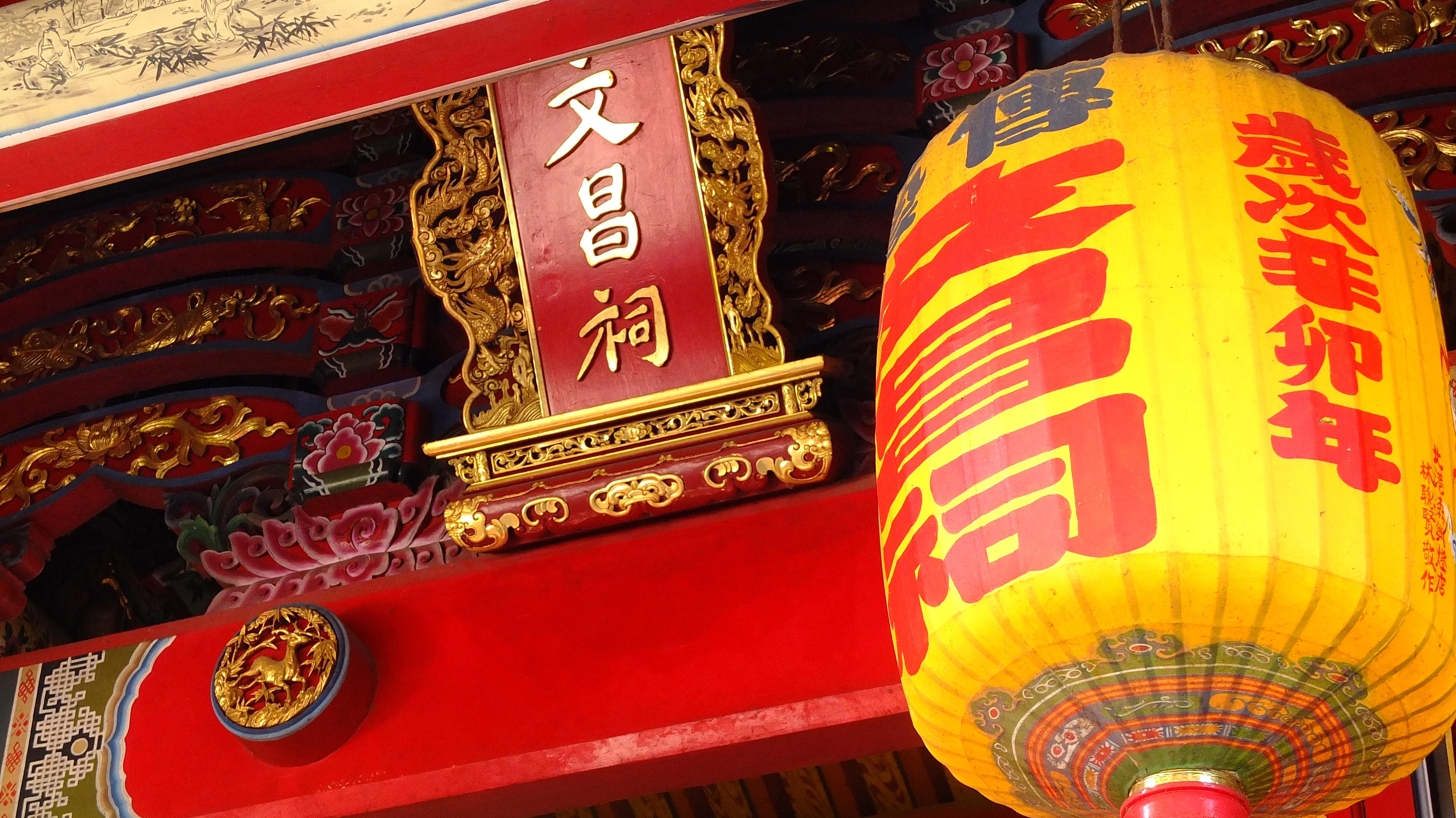 文昌祠為簡潔祠廟型制,乘載傳統人間國寶藝師的巧心與技藝,屋頂簡單的裝飾及燕尾脊,如同飛燕畫下的美麗天際線。 每年依節慶時令舉辦傳統民俗祭典及推廣活動,讓遊客進一步理解祭典文化。