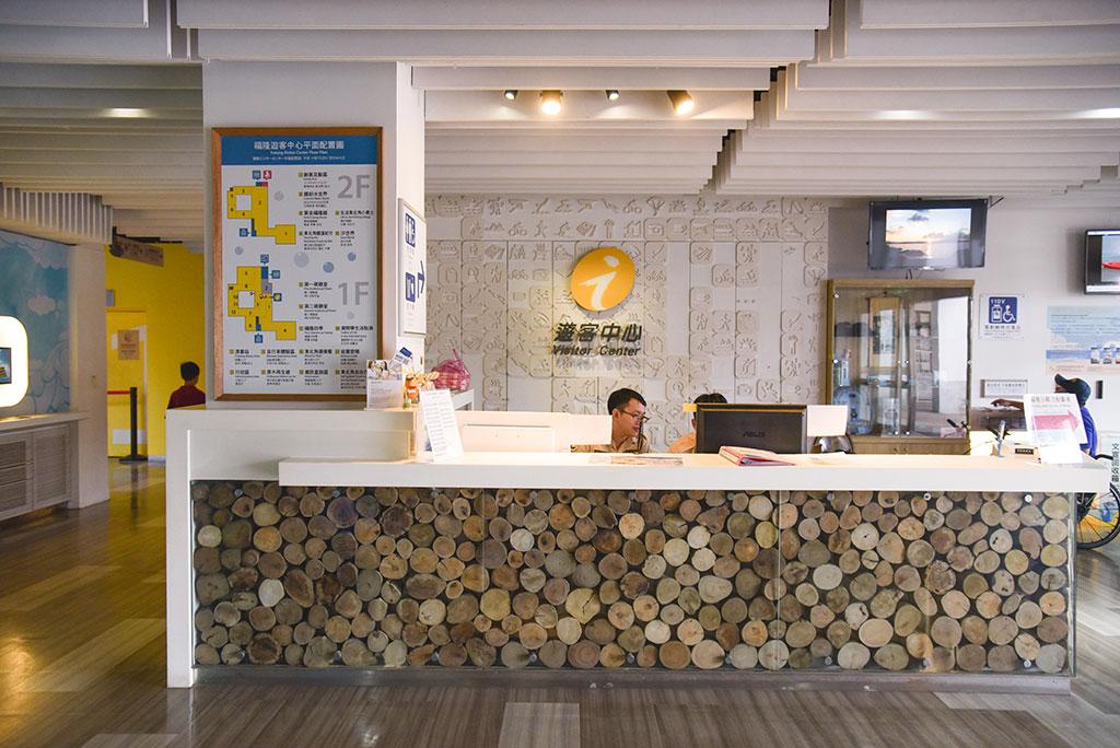 福隆遊客中心服務台