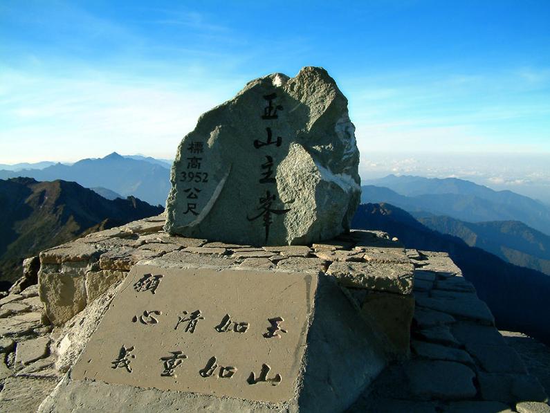 玉山主峰標高3,952公尺