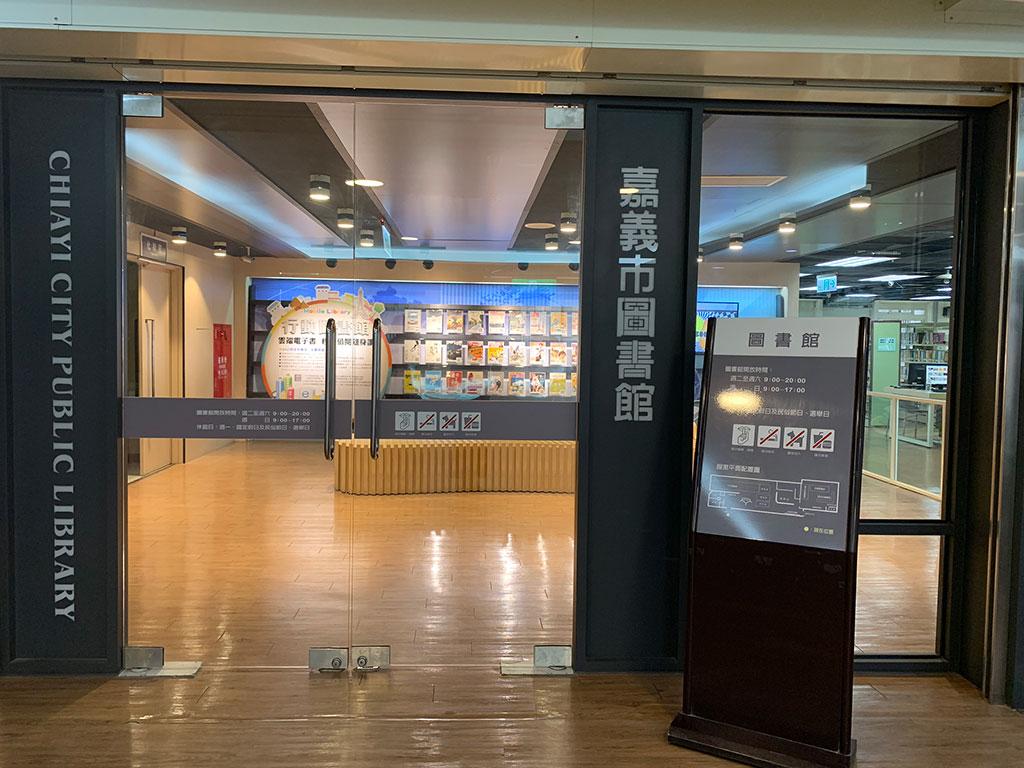 文化局圖書館(嘉義市政府文化局提供)