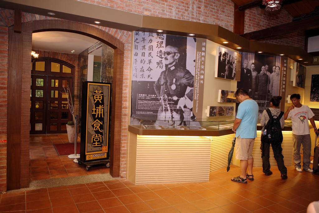 慈湖遊客中心內黃埔食堂