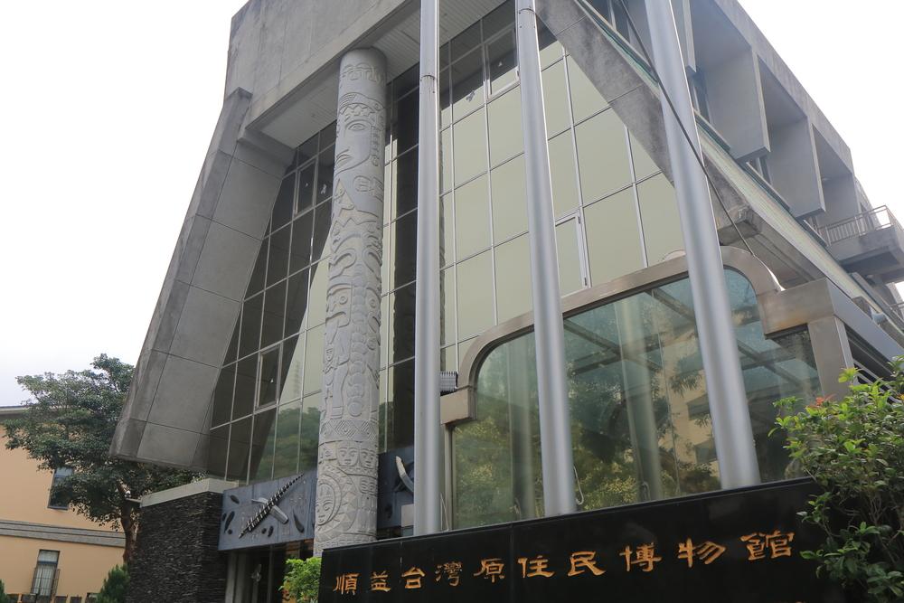 順益臺灣原住民博物館