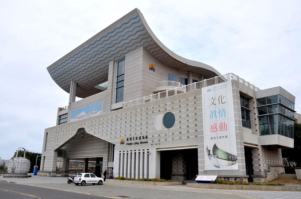 澎湖生活博物館(澎湖縣政府旅遊處提供)