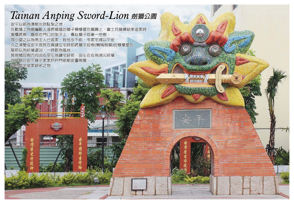劍獅公園是台灣第一座劍獅主題公園,劍獅有鎮宅避邪、消災祈福功效,安平早期家戶門前皆安置劍獅,安平素有「劍獅的故鄉」之稱。
