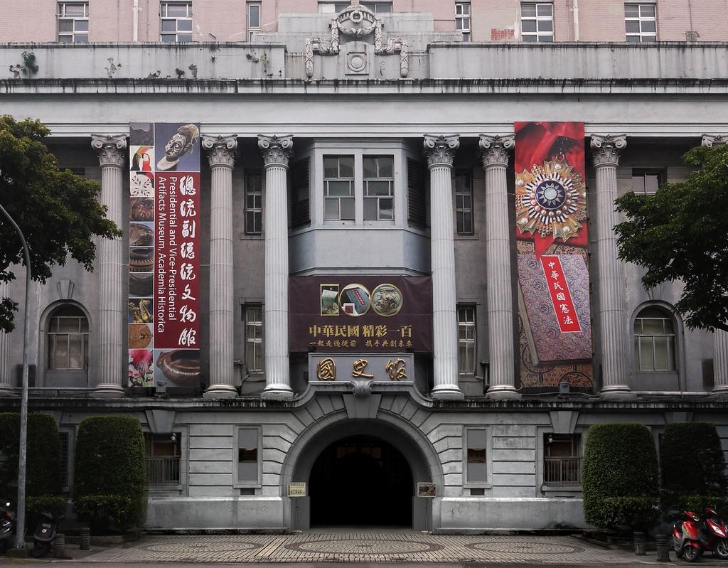 國史館大門入口