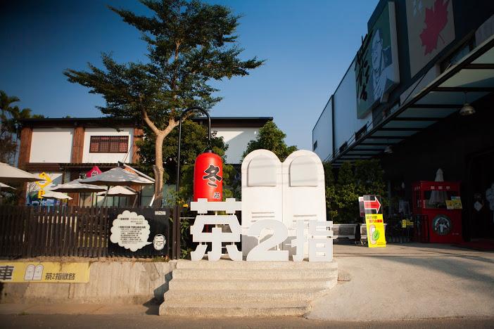 茶二指-茶業故事館入口