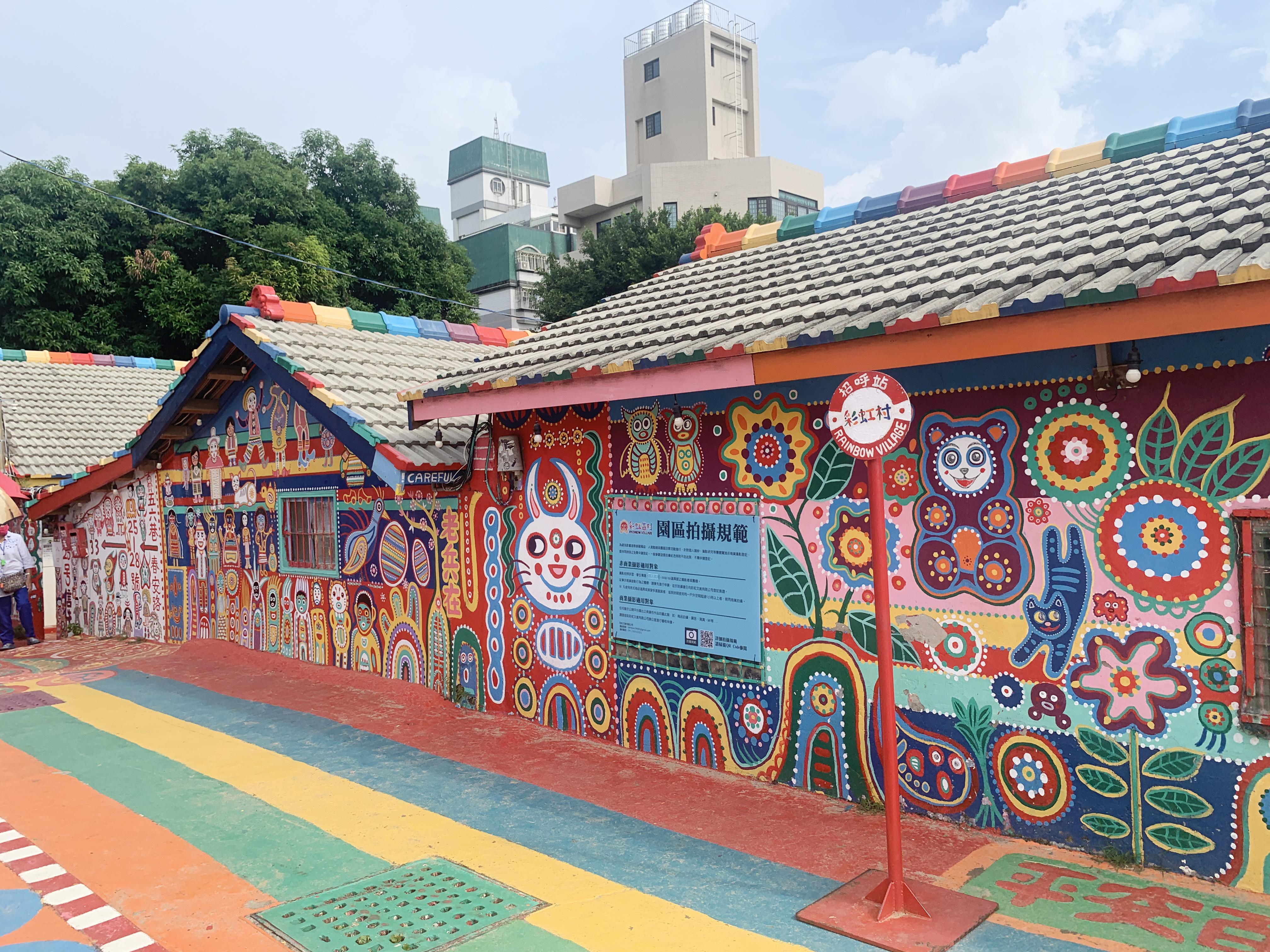 彩虹眷村的入口