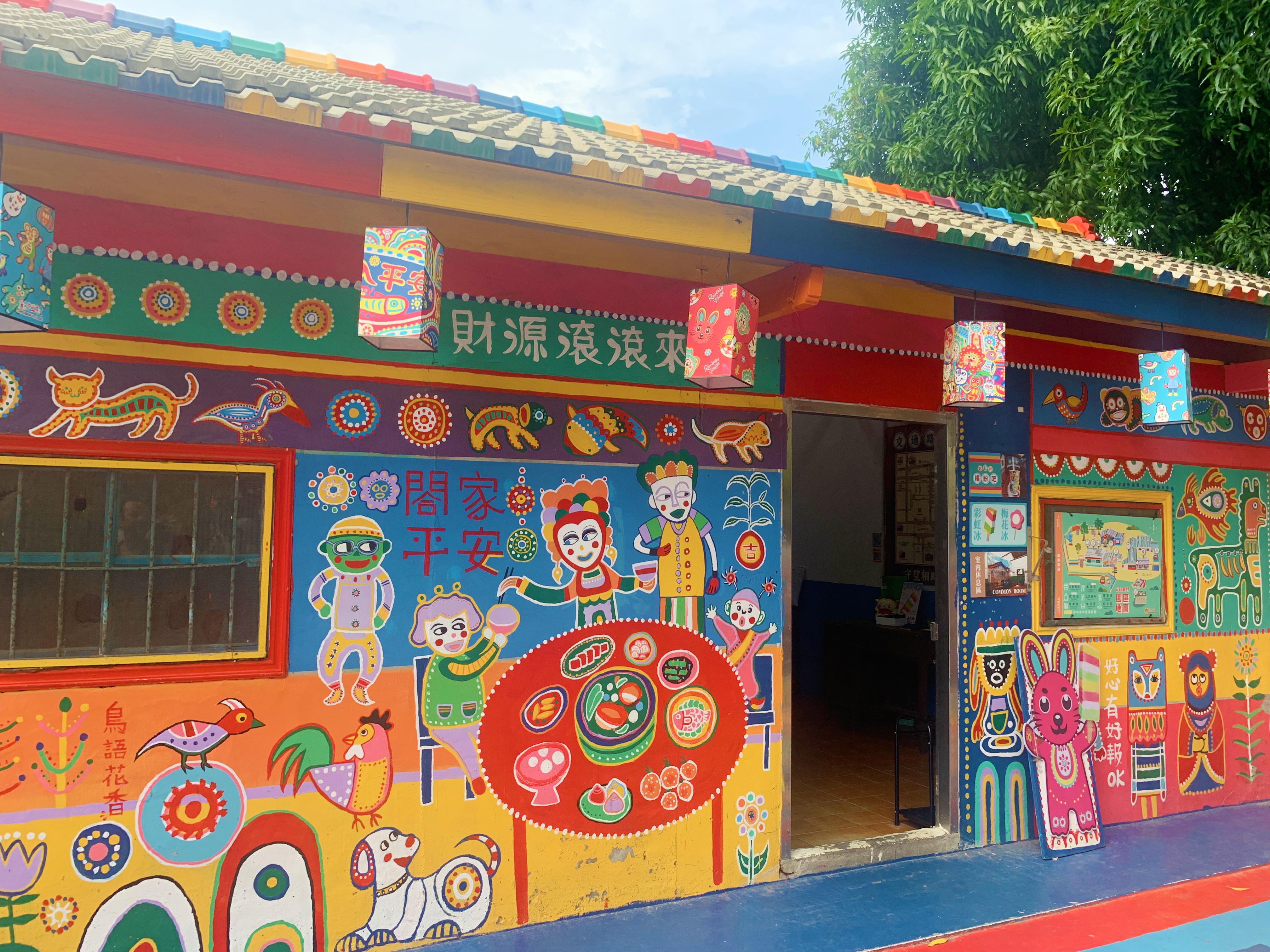 彩虹眷村的飲冰室