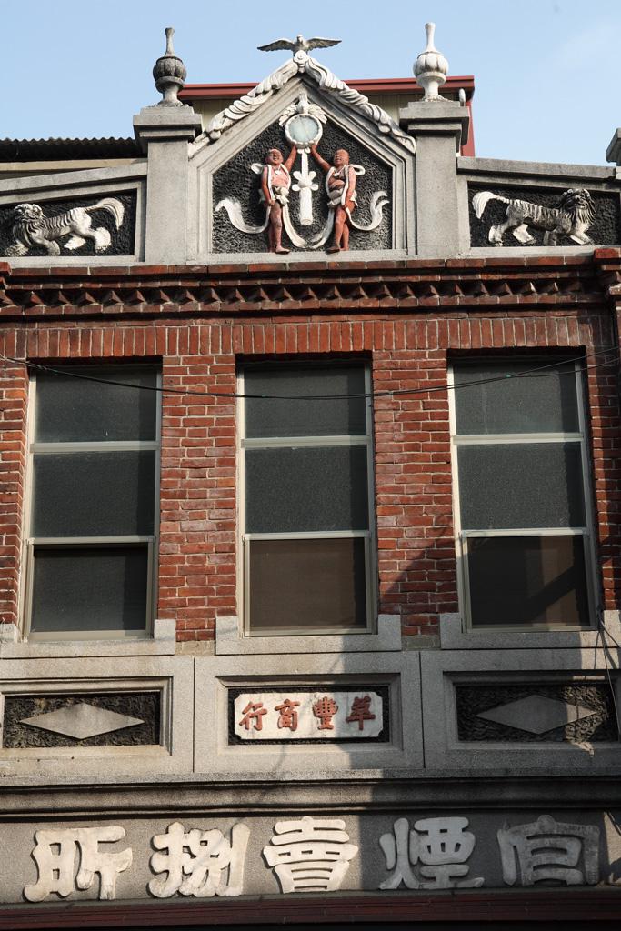 太平老街傳統建築